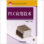 Book Ministry of Education. secondary vocational education norms of professional planning materials PLC Application (Chinese Edition)