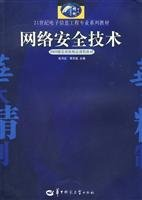 Network Security Technology(Chinese Edition) pdf