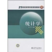 Download 21 century higher education planning materials Statistics(Chinese Edition) ebook