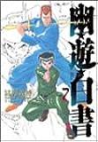 幽☆遊☆白書―完全版 (7) (ジャンプ・コミックス)