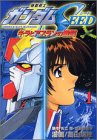 Mobile Suit Gundam Seed Vol. 1 (Gandamu Shiido Kirat Asuran no Gekitou) (in Japanese)