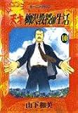 天才 柳沢教授の生活(10) (モーニング KC)