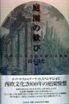 The Western culture garden stroll by deer - joy of garden (1998) ISBN: 4879191361 [Japanese Import]