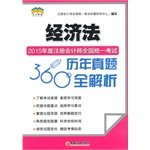 Download 2015 annual CPA unified national examination Studies Management Law 360-degree full resolution(Chinese Edition) pdf epub