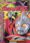 Ultraman Nexus (1) (TV picture book of Kodansha (1315)) (2004) ISBN: 4063443159 [Japanese Import]