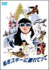 私をスキーに連れてって [DVD]