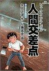 人間交差点(ヒューマンスクランブル) (3) (ビッグコミックス)