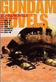 ガンダムNOVELS―閃光となった戦士たち