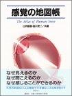 Read Online Atlas of sense (atlas Nurse) (2001) ISBN: 4062061481 [Japanese Import] ebook