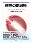 Atlas of sense (atlas Nurse) (2001) ISBN: 4062061481 [Japanese Import] pdf