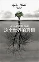 Book truth of this world (paperback)(Chinese Edition)