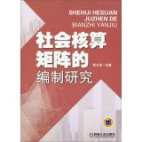 Download Research compiled Social Accounting Matrix(Chinese Edition) pdf