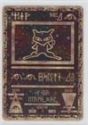 Pokemon - Ancient Mew (Pokemon TCG Card) 1997-2015 Pokémon