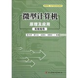 Higher electronic information planning materials : Microcomputer Principle and Application of experimental guidance(Chinese Edition)