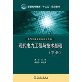Download Modern power engineering and technology base (Vol.2) higher education Twelfth Five-Year Plan materials(Chinese Edition) pdf