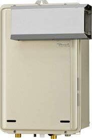 ∞[RUX-E2416A LPG]リンナイ ガス給湯専用機 エコジョーズ アルコーブ設置 24号 15A(旧品番:RUX-E2410A)LPG(プロパンガス)