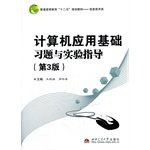 Basic Computer Application Exercises and experimental guidance (3rd edition) higher education Twelfth Five-Year Plan materials & IT category(Chinese Edition)