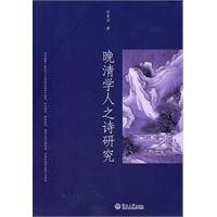Research on Poems of Scholars in Late Qing Dynasty (Chinese Edition)
