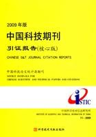 2009 edition of China Technology Journal Citation Reports