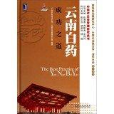 china-enterprise-management-studies-series-yunnan-baiyao-successchinese-edition