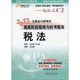 Download All cars Uniform CPA Examination counseling book easy ride 2.2013 improvement phase of the CPA exam guides and CBT Exam : Tax(Chinese Edition) pdf epub