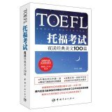 TOEFL night reading classic American text 100(Chinese Edition)