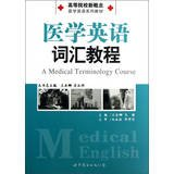 img - for Institutions of higher learning new concepts Medical English textbook series : Medical English vocabulary tutorial(Chinese Edition) book / textbook / text book