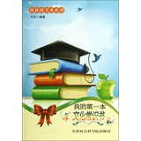 Download Class book corner: my first cultural common sense book(Chinese Edition) ebook