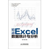 Download Proficient Excel data statistics and analysis(Chinese Edition) pdf epub