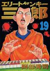 Elite Yankee Saburo (19) (Young Magazine Comics) (2004) ISBN: 4063612015 [Japanese Import]