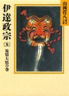 伊達政宗 (8) 旅情大悟の巻(山岡荘八歴史文庫58)