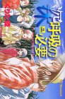 THE COMIC need of deep breathing (dessert Comics) (2004) ISBN: 4063652580 [Japanese Import]
