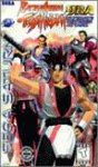 Battle Arena Toshinden URA (Sega Saturn)