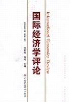 International Economic Review(Chinese Edition) PDF