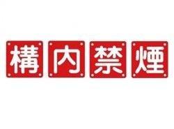 日本緑十字社:組標識 組40B 型式:組40B(中) (134206) B01A9X34GO