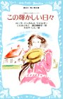 This glorious day we (Paperback blue bird Kodansha - little house series 7 on the Prairie) (1987) ISBN: 4061472186 [Japanese Import]