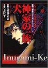 Inugami Ke No Ichizoku