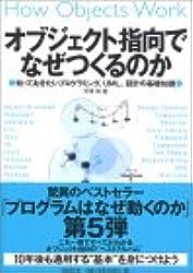 Obujekuto Shikō De Naze Tsukurunoka: Shitteokitai Puroguramingu Yūemueru Sekkei No Kiso Chishiki