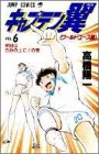 Captain Tsubasa - World Youth Hen (6) (Jump Comics) (1995) ISBN: 4088718585 [Japanese Import]