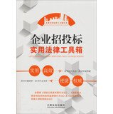 Practical Law firm bidding Toolbox(Chinese Edition) pdf epub