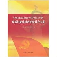 Book National discipline inspection and supervision system to commemorate the founding of the Communist Party of the 90th anniversary of anti-corruption Construction Theory Symposium (Chinese Edition)