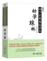 Young school days Chinese classics specification Reading(Chinese Edition) PDF