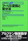 img - for Variational method and a fourth edition vol.4 Fourier transform fundamental physics mathematics (2002) ISBN: 4061539906 [Japanese Import] book / textbook / text book