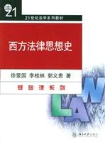 (The history of Western legal thought in the 21st Century Law series of textbooks(Chinese Edition))