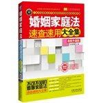 Download Marriage and Family Law Quick-speed Roms (latest update)(Chinese Edition) ebook