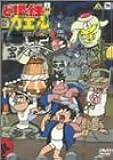 ど根性ガエル DVD BOX 4