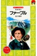ファーブル―昆虫の詩人 (講談社火の鳥伝記文庫 (31))