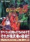 Onimusha Tactics-Onimusha Tactics - fully capture secret Roh Manual (Kodansha game BOOKS) (2003) ISBN: 4063396835 [Japanese Import]