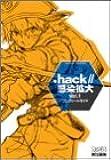 .hack//感染拡大Vol.1コンプリートガイド