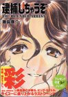 You're Under Arrest (4) (2004) ISBN: 4063607593 [Japanese Import]